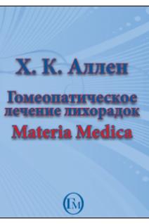 Аллен Х.К. Гомеопатическое лечение лихорадок Материя Медика Часть 1 М,2008