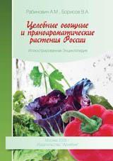 Борисов В.А., Рабинович A.M. Целебные овощные и пряноароматические растения России