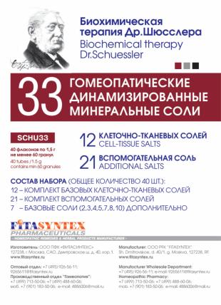 Соли Шюсслера гранулы  1,5 г №40
