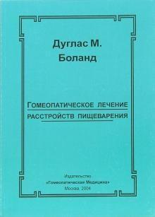 Боланд Дуглас М. Гомеопатическое лечение расстройств пищеварения М,2004