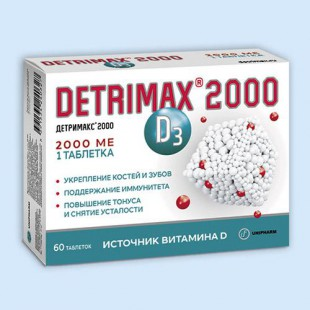 Детримакс 2000 витамин Д (Detrimax® 2000) таблетки  №60