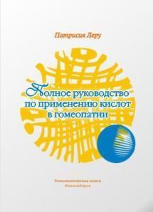 Леру Патриссия «Полное руководство по применению кислот в гомеопатии»
