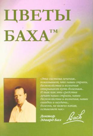 ЦВЕТЫ БАХА Автор Райкова Л.Р.