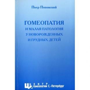 Поповский Пьер  Гомеопатия и малая патология у новорожденных и грудных детей СПб,2010
