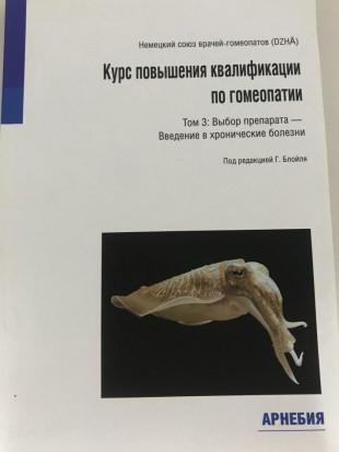 Книга Г. Блойль «Курс повышения квалификации по гомеопатии