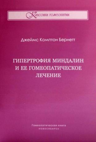 Бернетт Джеймс Комптон  Гипертрофия миндалин и ее гомеопатическое лечение Н, 2014