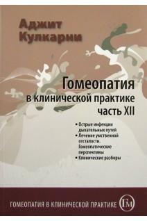 Аджит Кулкарни Гомеопатия в клинической практике часть 12 М, 2014