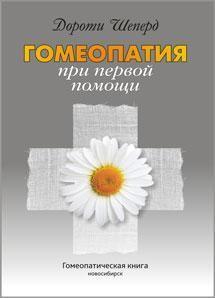 Шеперд Дороти