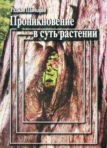 Шанкаран Раджан  Проникновение в суть растений том 1 М,2006
