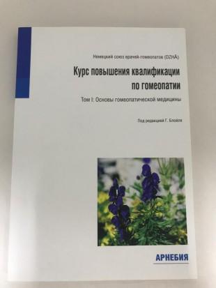 Блойль Г. Курс повышения квалификации в гомеопатии, том 1. Основы гомеопатической медицины.