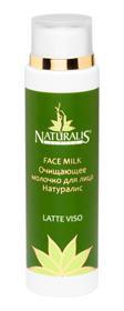 НАТУРАЛИС Очищающее молочко для лица, 125 мл