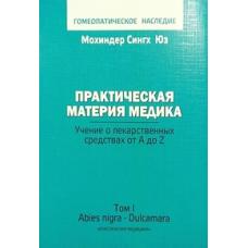 Юз Мохиндер «Практическая Материя Медика» 1 т