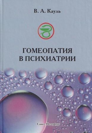 Кауль В.А. Гомеопатия в психиатрии СПб,2010